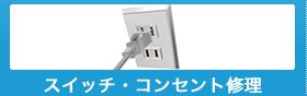 スイッチ・コンセント修理