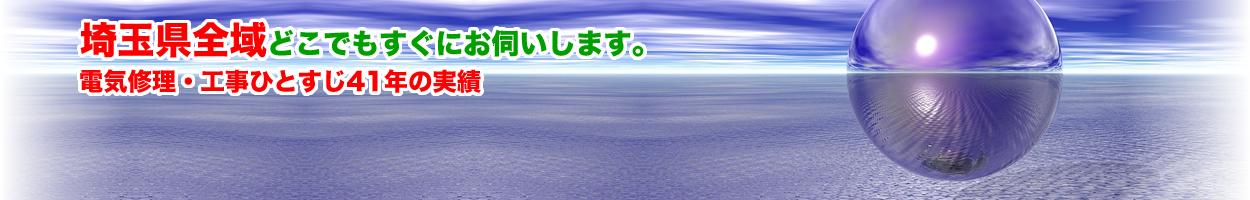 アオキ総合サービス | 埼玉県川口市の電気修理・工事、水道メンテナンス、住宅設備工事、リフォーム、外壁塗装等
